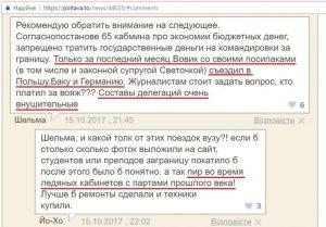 Коментарі до замітки про ПНТУ (Скриншот із сайту poltava.to)
