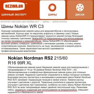 Описи шин (За даними сайту rezina.ua)