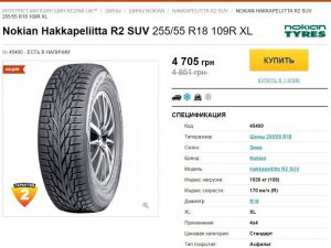 Характеристика шин Nokian Hakkapelliitta (За даними сайту rezina.ua)