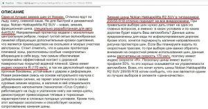 Опис шин Nokian Hakkapelliitta (За даними сайту rezina.ua)