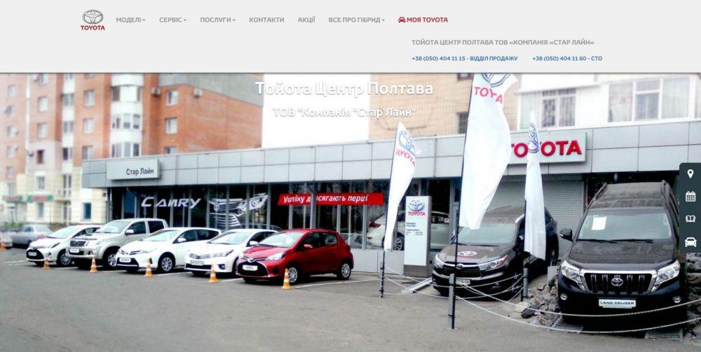 Cкриншот з сайту toyota.pl.ua