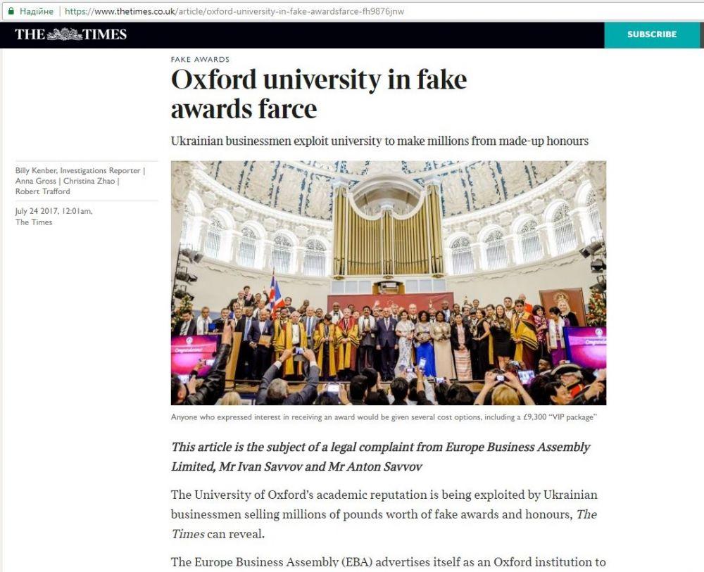 Публікація Таймс про український фейк і фарс